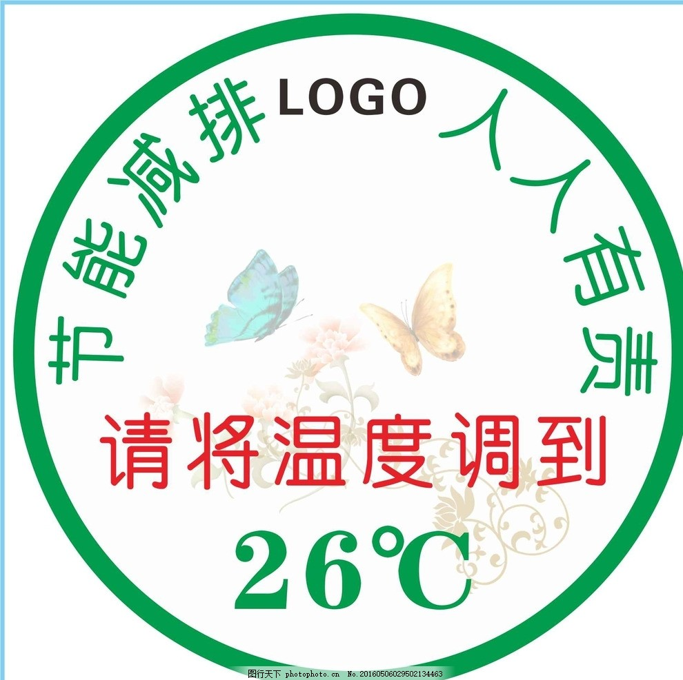 空调节能 减排 温度 蝴蝶 花 圆 圆形 图案 设计图 绿色 绿化