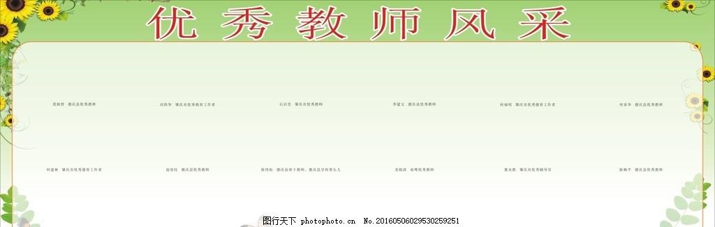 照片展板 风采展示栏 宣传背景 绿色 向日葵