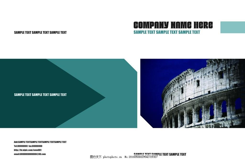 企业画册封面PSD素材 画册设计 画册模板 封面设计 封面模板