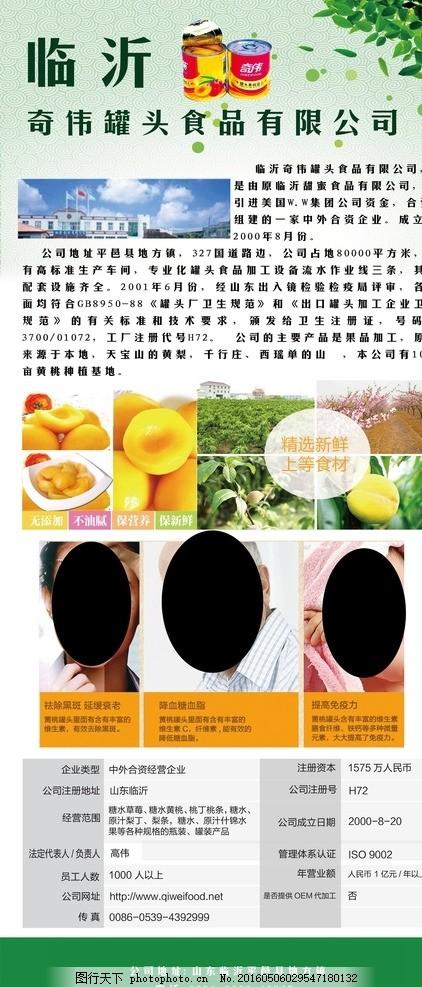 黄桃罐头X展架 罐头展架 水果罐头 海报 广告 医院广告
