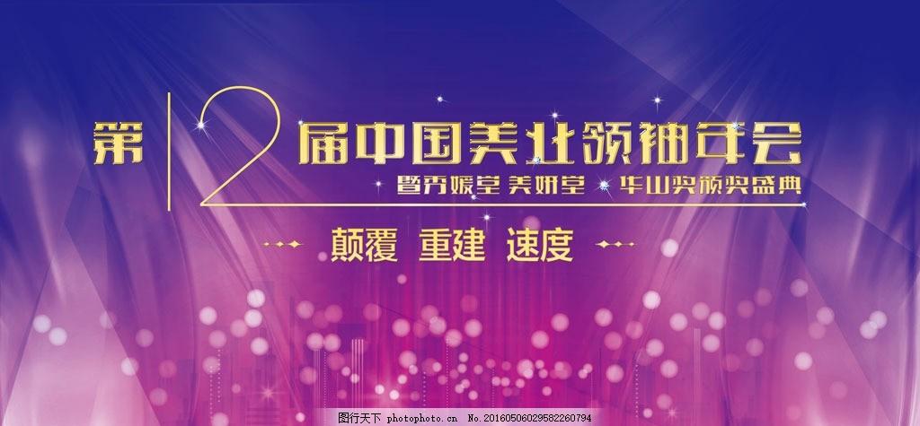 颁奖典礼 紫色 星光 高档 金色 金字梦幻