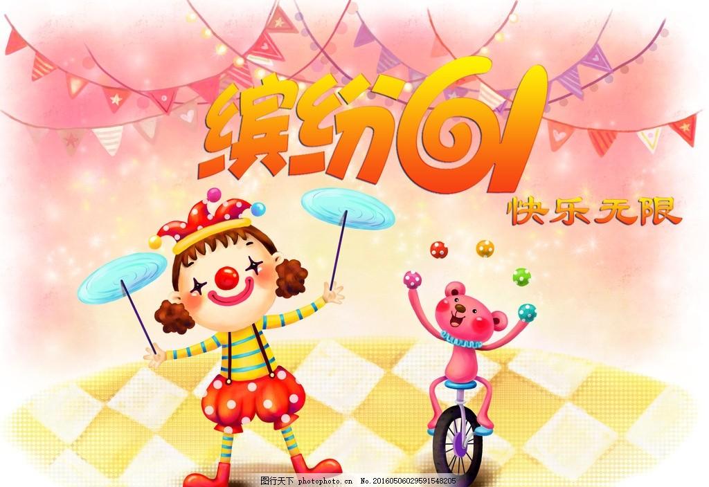 6.1儿童节海报 模版下载 儿童节素材 海报设计 童年 韩国卡通