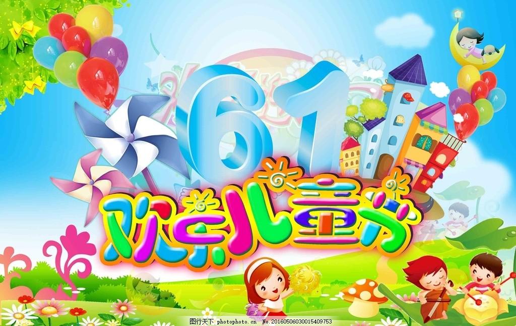 61儿童节 背景 海报 舞台背景 儿童节海报 喷绘 写真 欢乐 儿童节