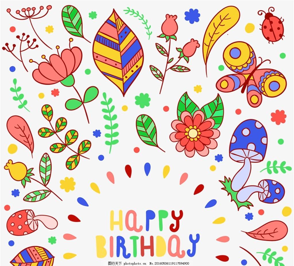 缤纷花卉生日贺卡矢量素材 树叶 叶子 花朵 卡通 花卉 矢量图 设计