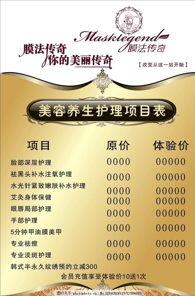 美容 养生 价目表 价格表 面膜 金色背景 设计 广告设计 广告设计 cdr