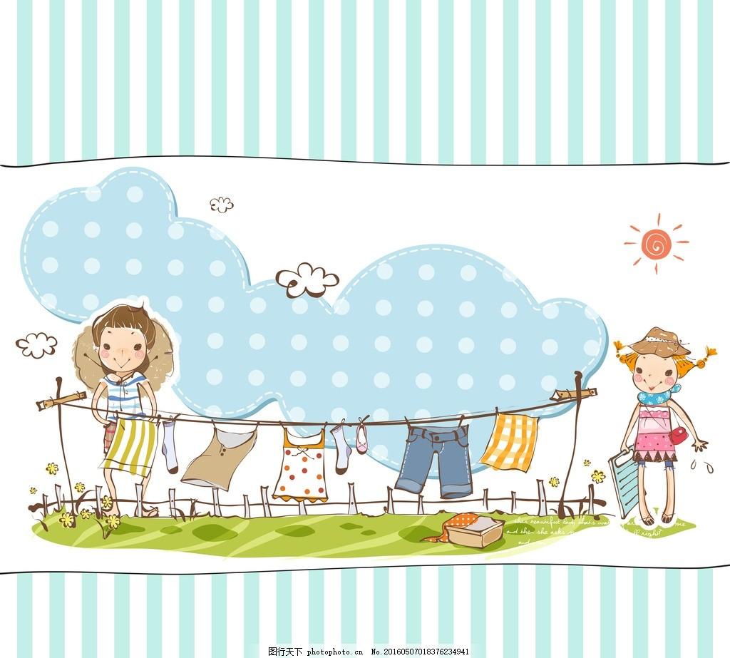 晒衣服 漫画 卡通画 女孩 做家务 洗衣服 设计之家 设计 动漫动画
