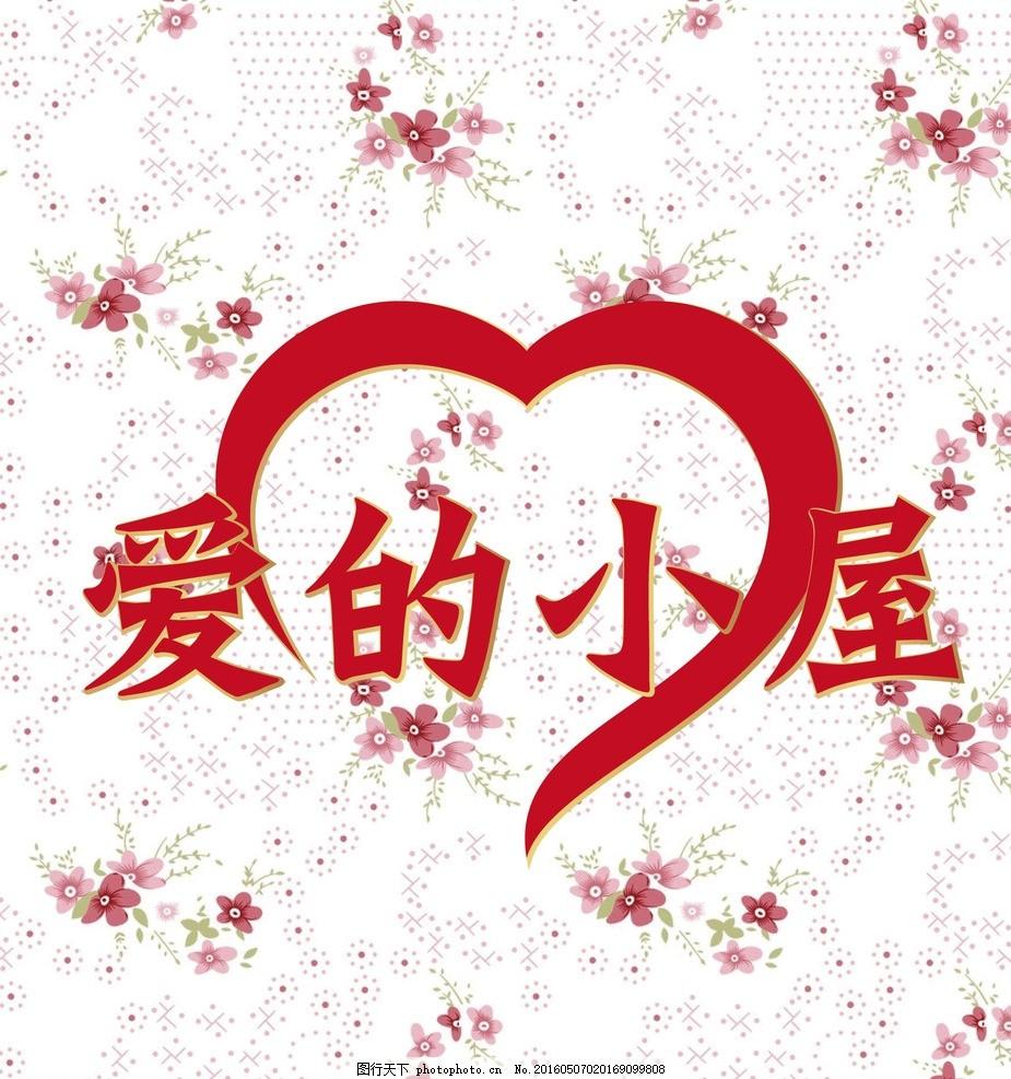 爱 爱的小屋 爱心 画布 小屋 小墙贴 设计 标志图标 其他图标 ai
