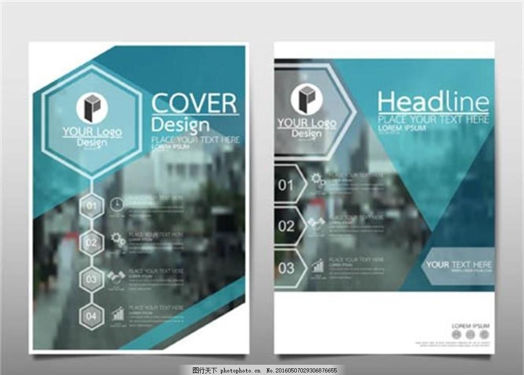 杂志封面 封面设计 几何 抽象 书籍封面 封底设计 eps 画册封面 设计图片