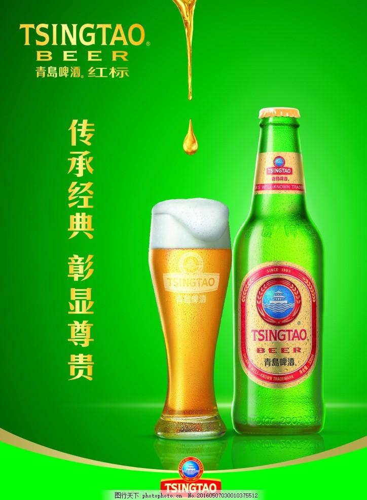 青岛啤酒宣传广告 图片下载 青岛啤酒 红标主画面 酒瓶 酒杯 绿色背景