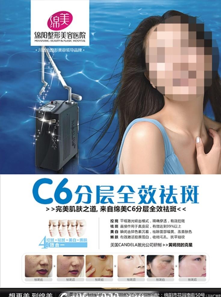 海报 气质 珠宝 挂画 装饰画 项目图标 隆鼻 隆胸 美白 注射 微整形