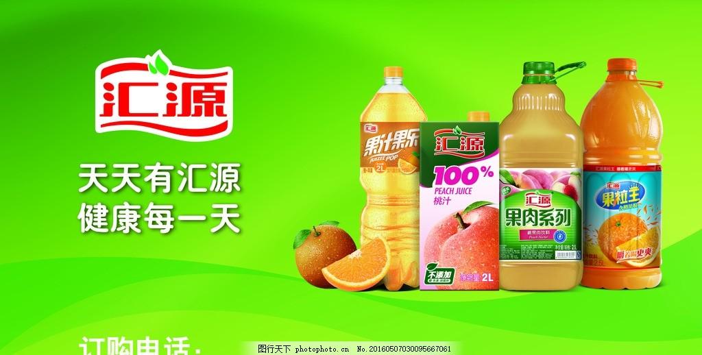 汇源果汁 果汁果乐 果粒王 天天有汇源 快乐每一天 设计 广告设计图片