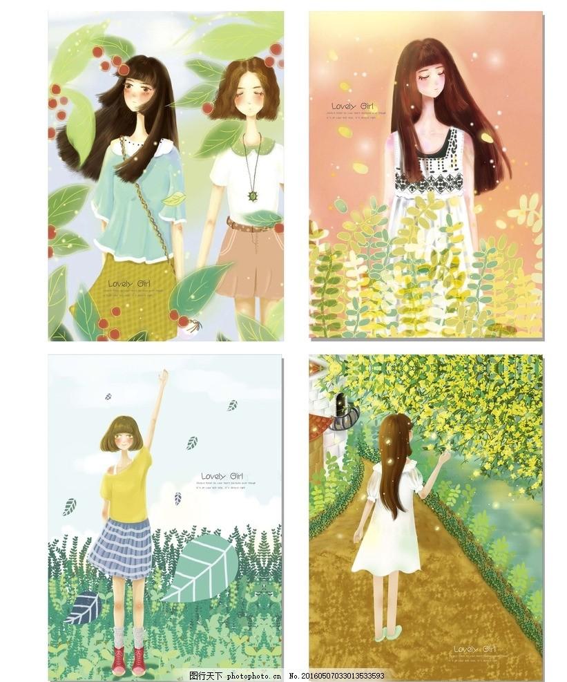 女孩封面 女孩 本本 本本封面 手绘 手绘素材 同学录 风琴包 盒装锁本