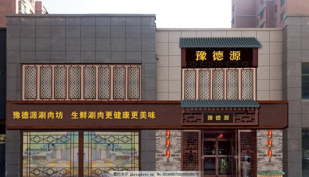门头 火锅店门头 门头设计 霓虹灯 招牌设计 招牌 psd 传统门头 设计