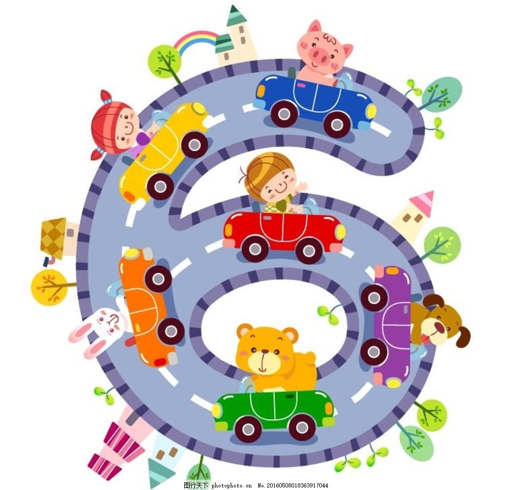 卡通数字6 儿童与小汽车 矢量 小动物 卡通动物 公路 交通 行驶