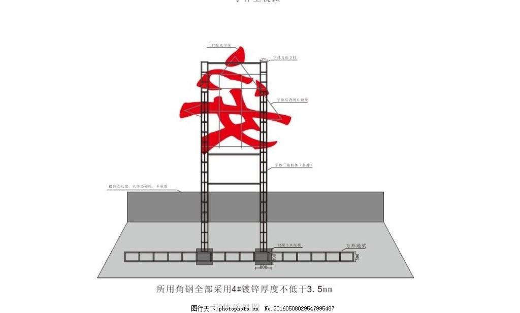 楼顶大字钢结构