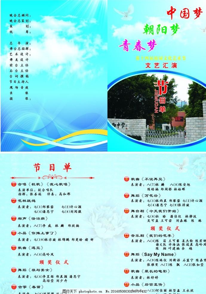 节目单 中国梦 青春梦 文艺汇演 校园艺术节