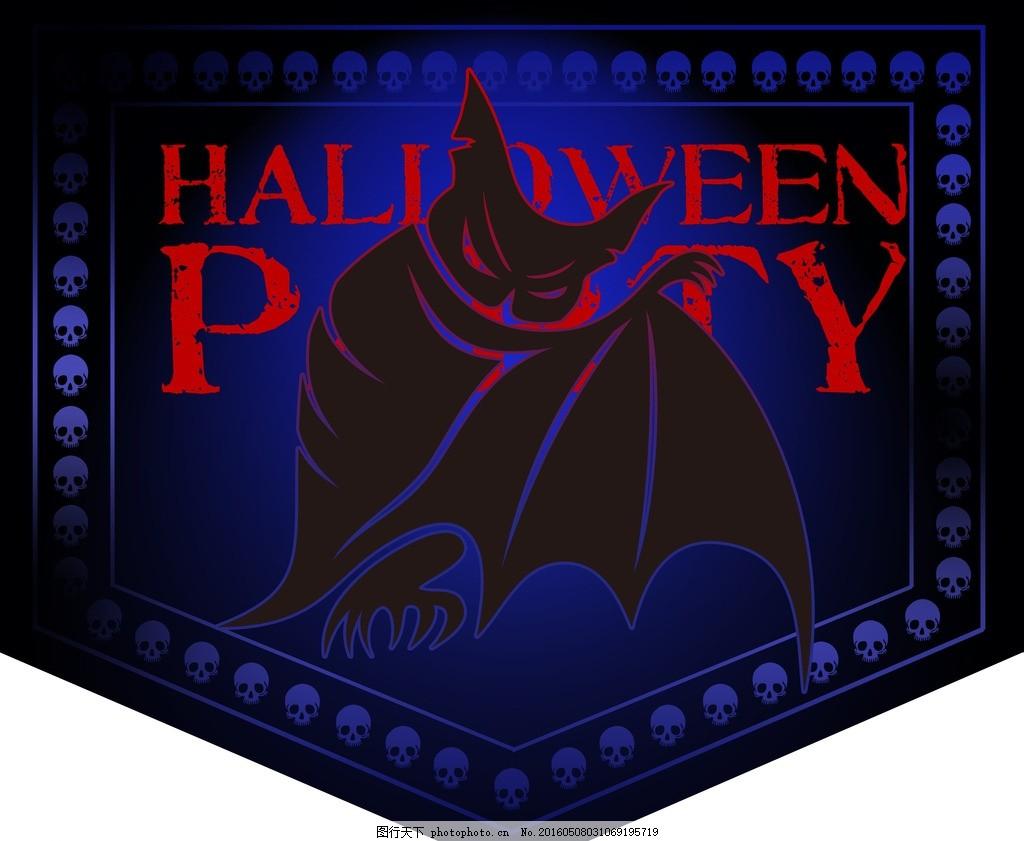 万圣节 万圣节素材 万圣节吊旗 蝙蝠 骷髅头 设计 广告设计 其他 100