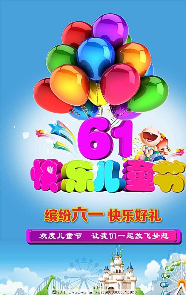 psd素材 背景 创意 创意宣传 儿童节 儿童节海报 六一儿童节 设计 psd