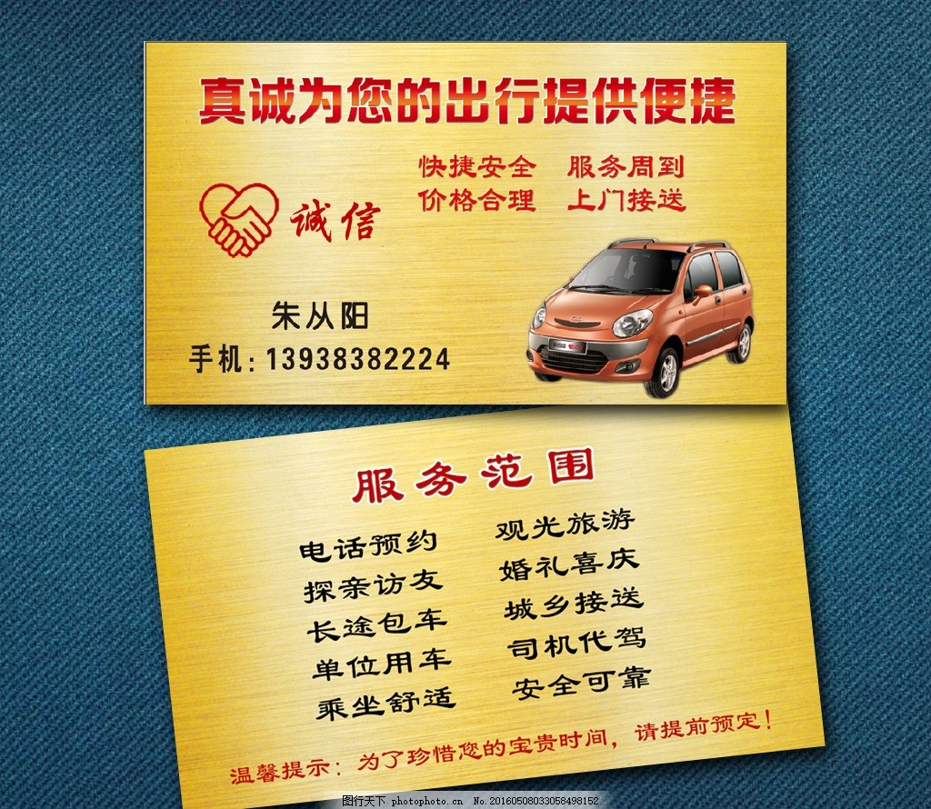 出租车名片 出租车 的士名片 包车 名片 设计 psd分层素材 psd分层