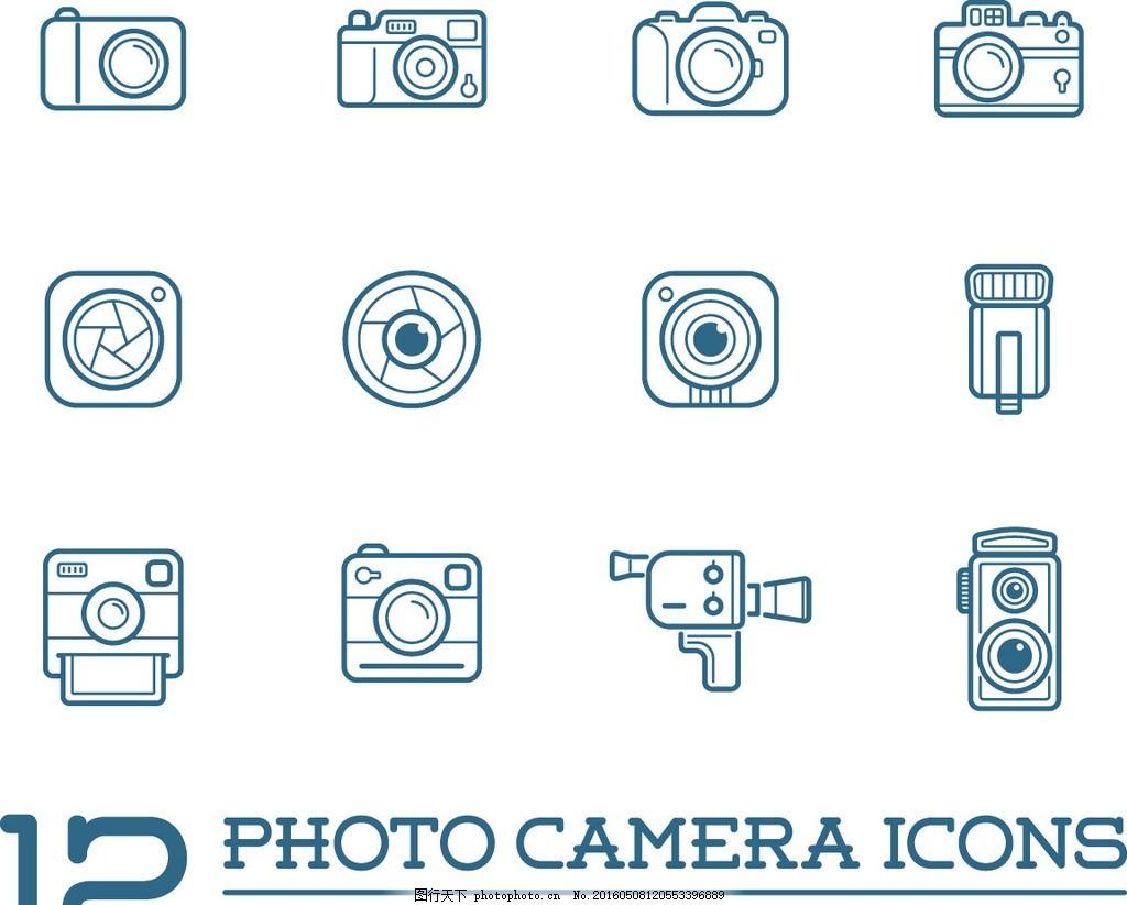 相机图标 照相机图标 电子产品 摄影 照相机 图标 矢量 摄像图标 相机