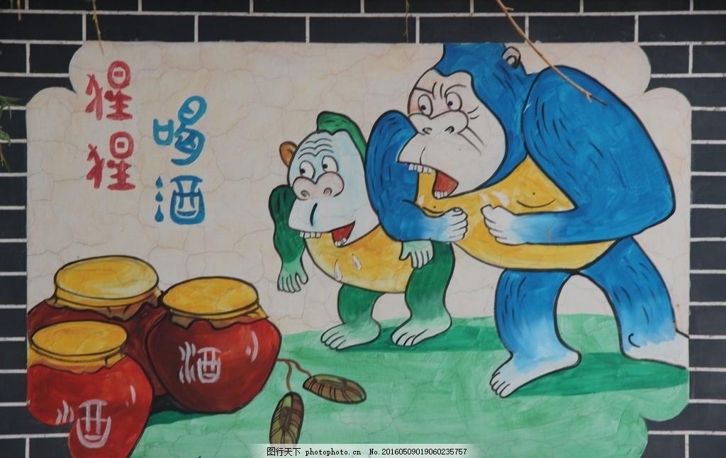 猩猩喝酒 图画 绘画 彩绘 墙体彩绘 幼儿教育 寓言故事 摄影 文化艺术