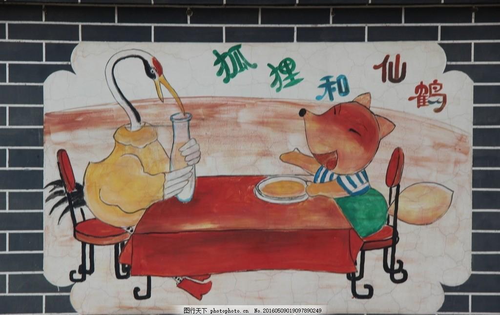 狐狸和仙鹤 图画 绘画 彩绘 墙体彩绘 幼儿教育 寓言故事 摄影 文化