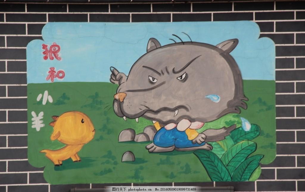 狼和小羊 图画 绘画 彩绘 墙体彩绘 幼儿教育 寓言故事 摄影 文化艺术