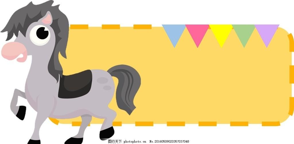卡通边框 卡通 动物 边框 小马 可爱 设计 底纹边框 花边花纹 150dpi