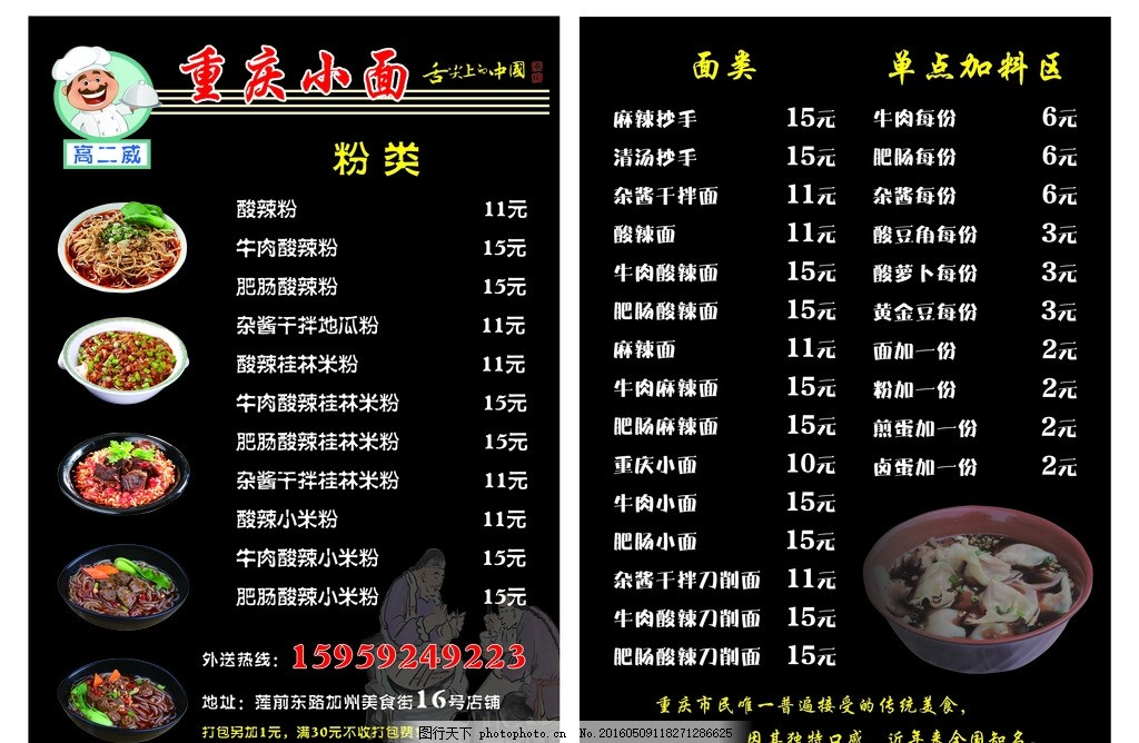 重庆小面 舌尖上的中国 广告设计图片