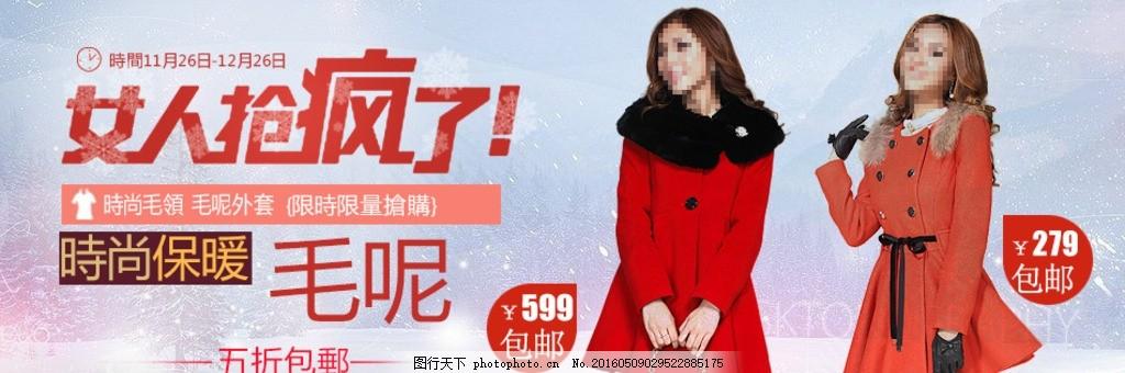 淘宝素材冬季女装外套海报 图片下载 淘宝冬季促销 女人抢疯了 天猫女装