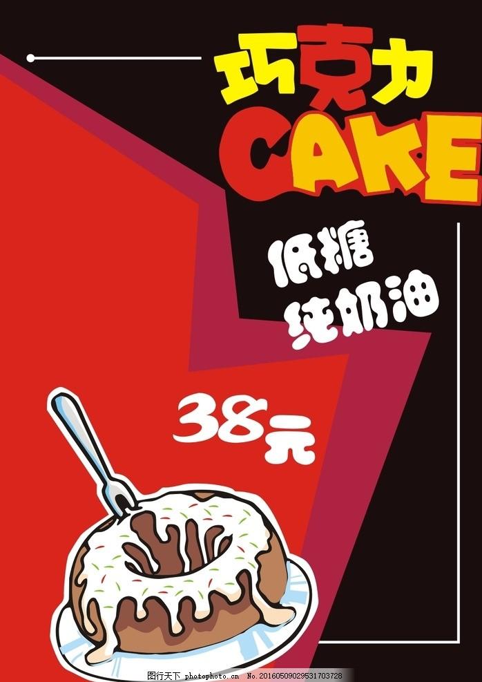 pop海报 巧克力 pop海报设计 pop字体 黑红背景 卡通蛋糕圈 pop巧克