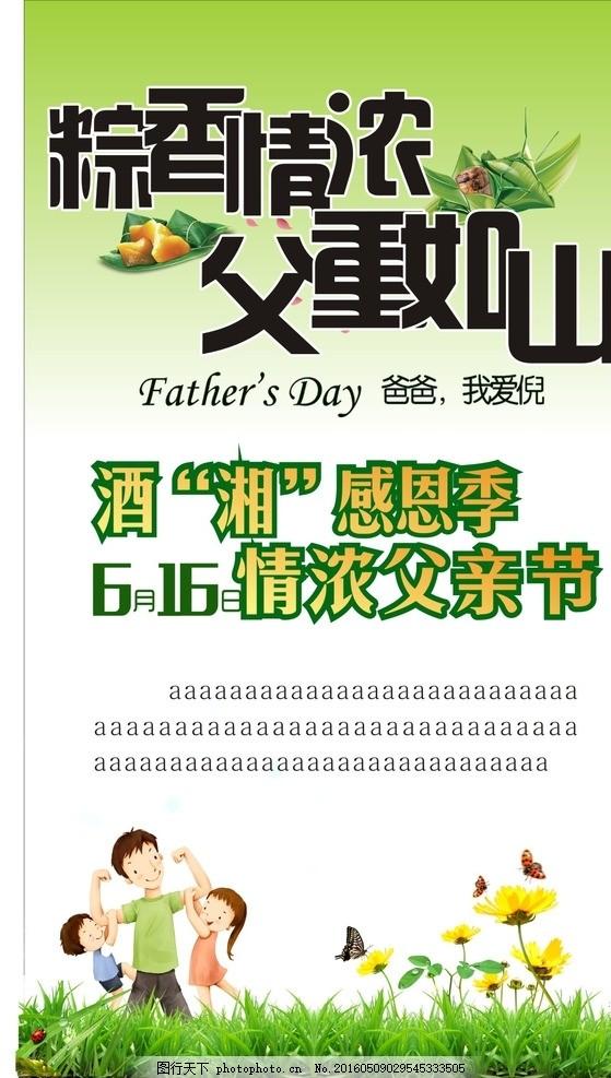 父亲节海报 父亲节展架 父亲节促销 父亲节贺卡 父亲节快乐 父亲节素材