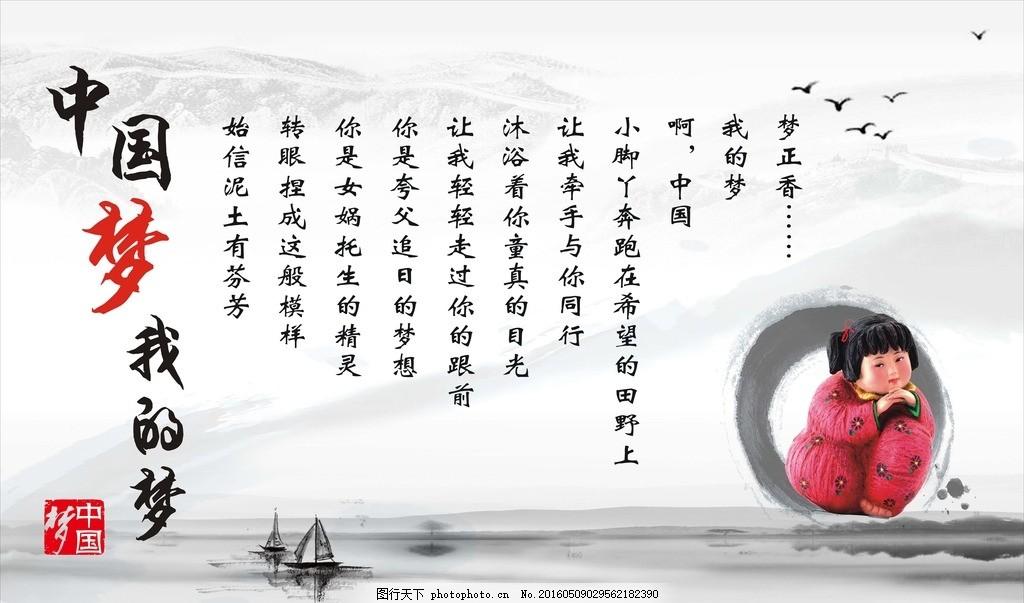 核心价值观 中国梦 我的梦 水墨山水 中国风 水墨画 水墨船 爱国 公益