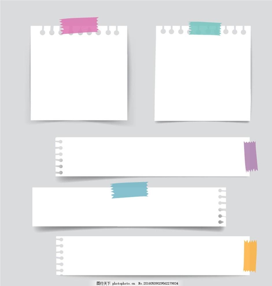 白色便条设计矢量素材 便签 胶布 纸条 矢量图