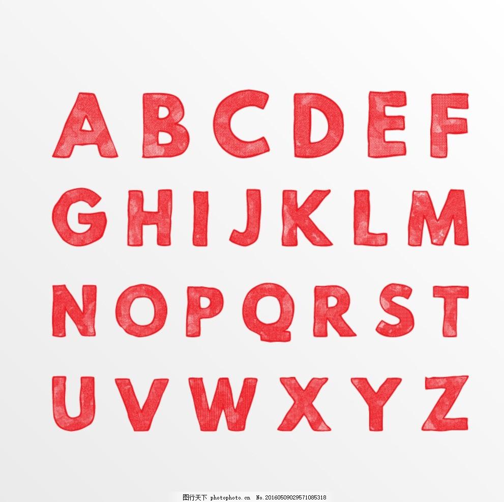 英文字母 字母设计 手绘字母 彩色字母 大小写 字母标识 拼音