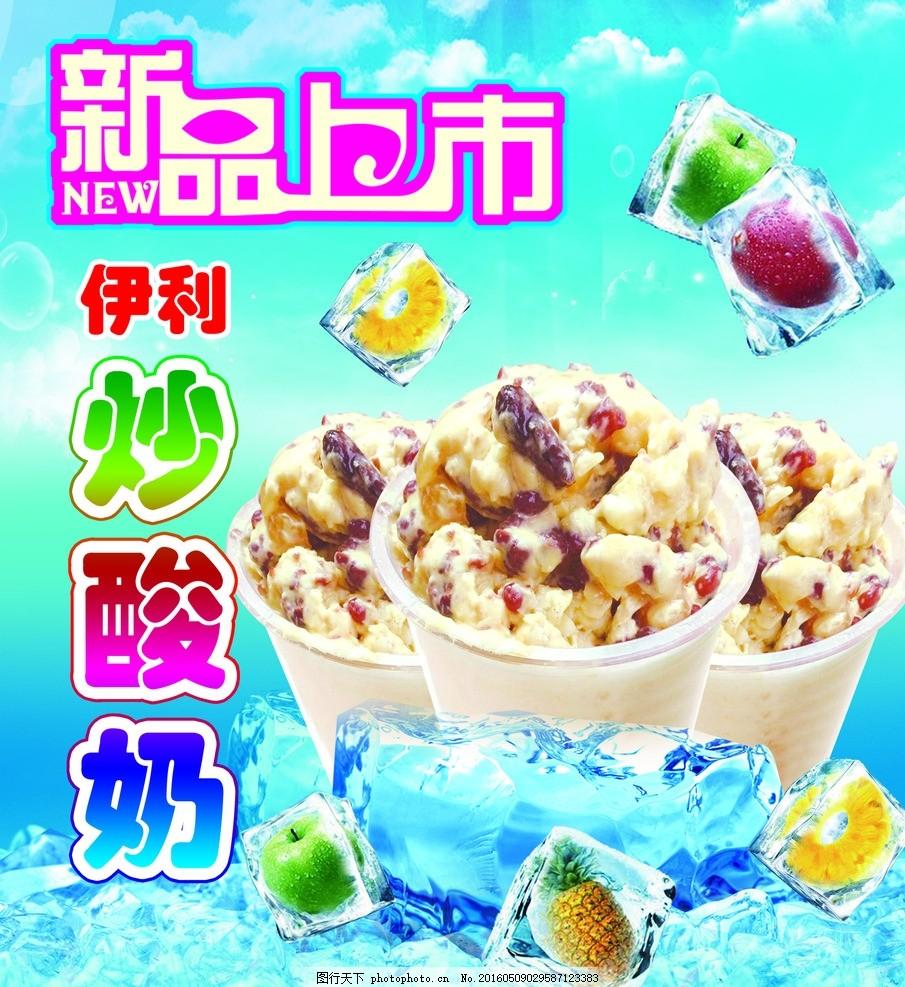 清凉一夏海报 图片下载 夏天海报 新品上市 炒酸奶 双皮奶 绿豆汤