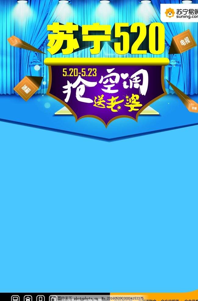 苏宁海报 苏宁520 海报 抢空调 送老婆 设计 广告设计 海报设计 ai