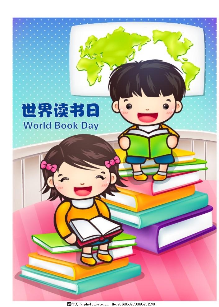 读书 学校展板 学校海报 图书馆 儿童 卡通 图书室 世界读书日 读好