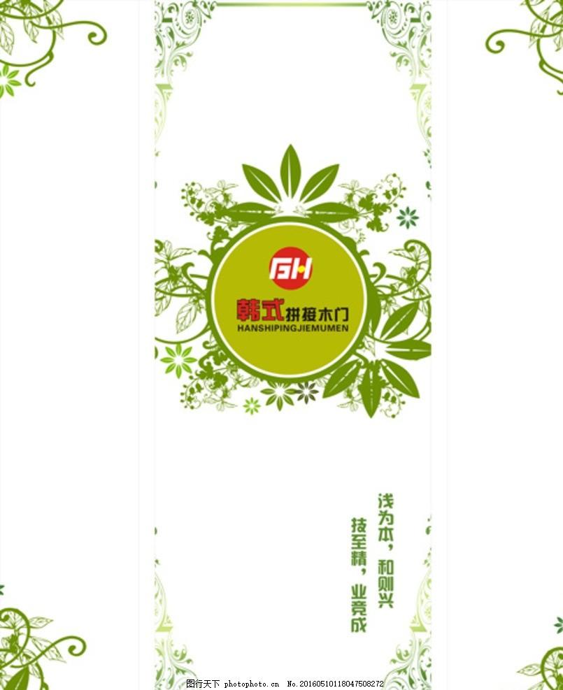 韩式门包装 花纹包装 绿色花纹 白底 边框 广告设计 包装设计