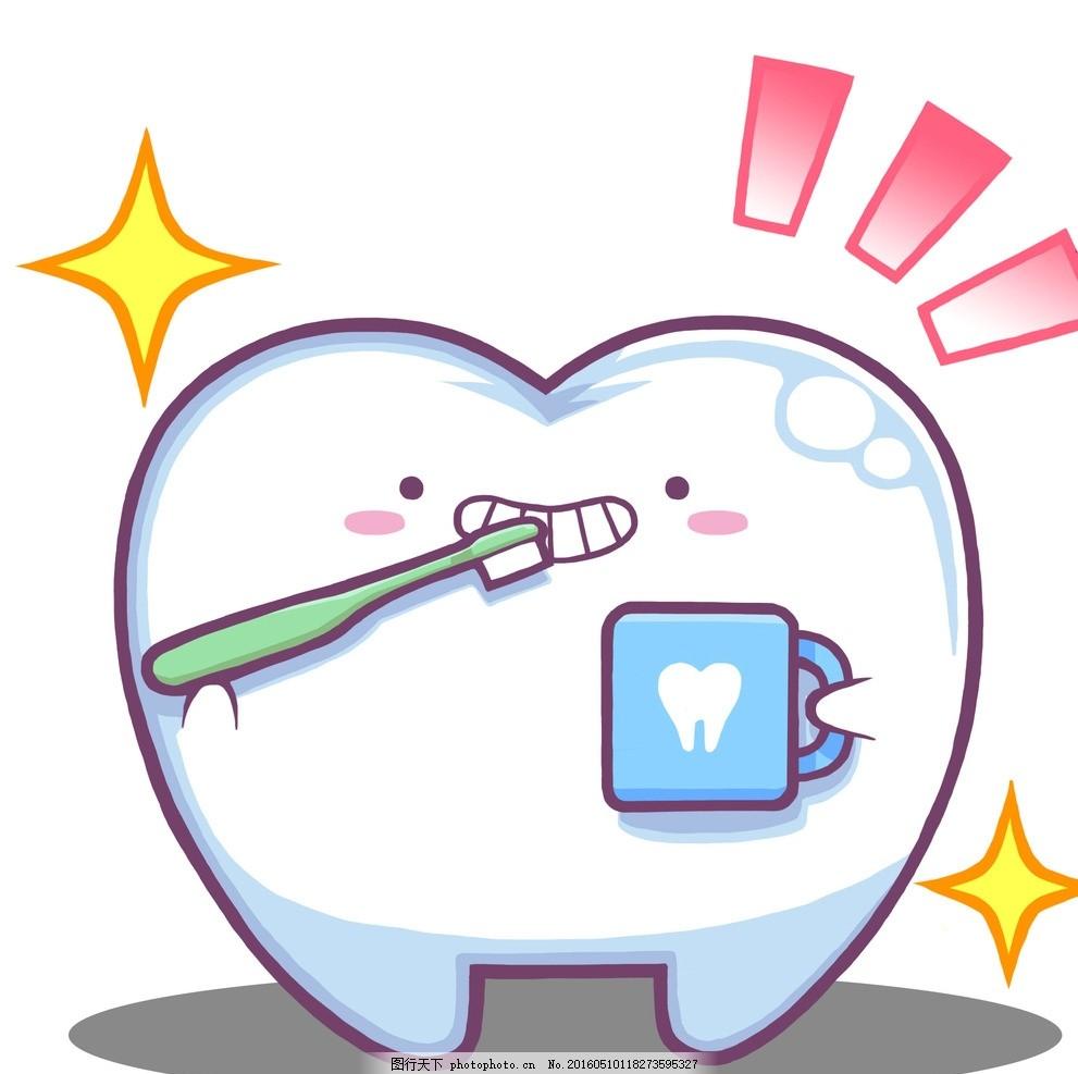 卡通牙齿画