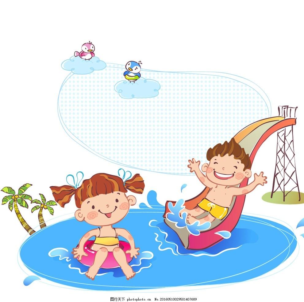 童真 游泳 六一 儿童节 61 六一儿童节 六一促销 六一海报 儿童节快乐
