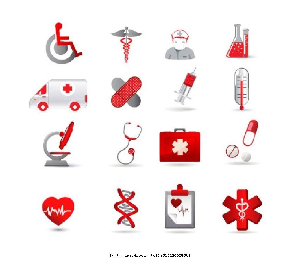 医疗卫生图标 医院 心电图 病历 胶囊 创可贴 急救车 血压 听诊器