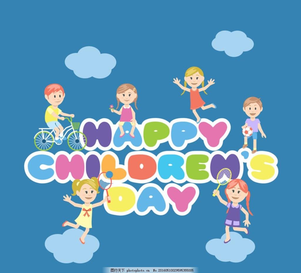 骑车 踩自己行车 踢球 打球 卡通 开心 童年 玩伴 欢乐 祝六一儿童节图片