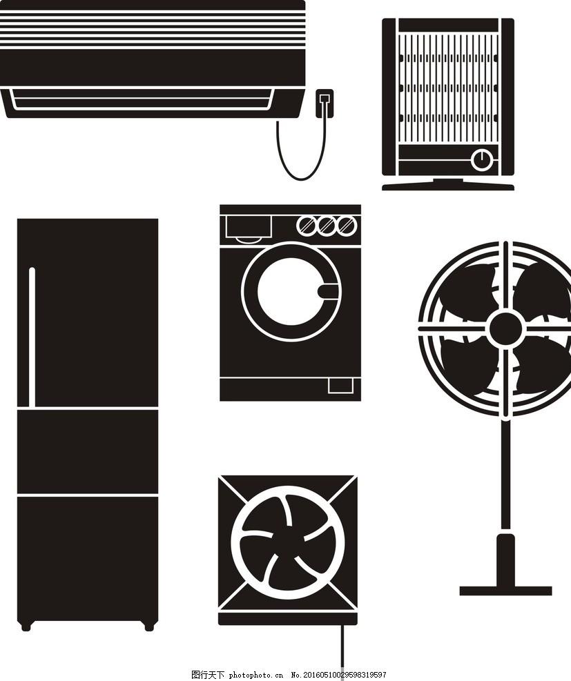 冰箱 空调 电风扇