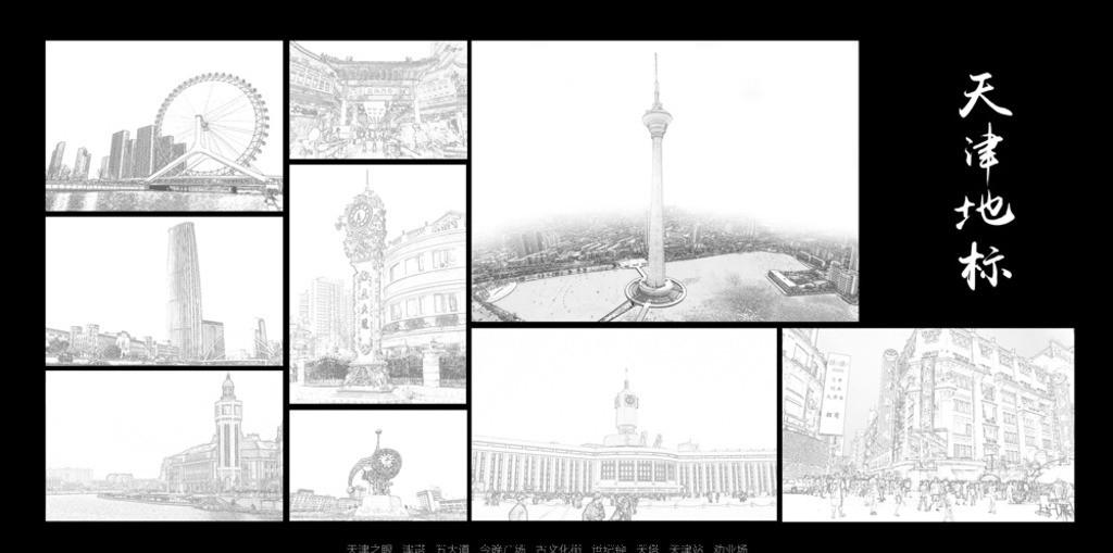天津地标勾线图 风景 速写 黑白 单色 铅笔画 钢笔画 著名 景点