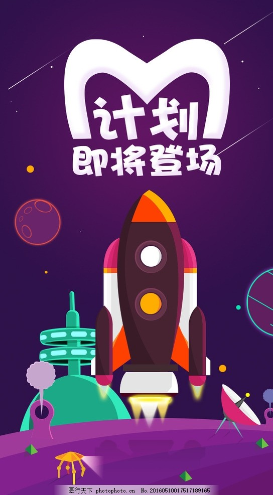 app活动启动页 火箭发射 可爱字体 星球 卫星 火箭 外形基地 外太空