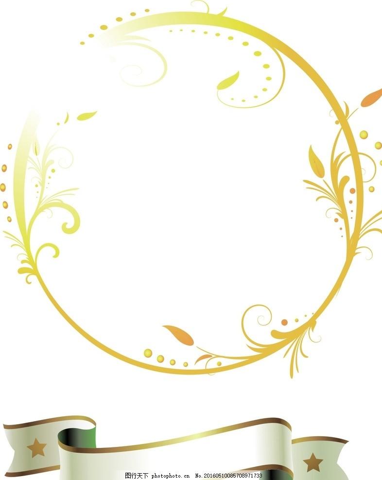 圆形花纹素材 丝带 花纹边框 简约边框 花纹花边 矢量边框 欧式花边
