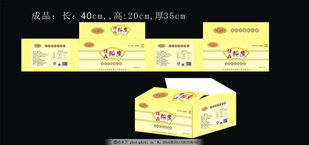 粉皮 纸箱 粉皮 纸箱 黄色 礼品箱 展开图 设计 广告设计 包装设计