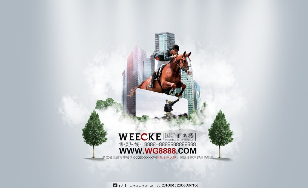 国际商务 梦想之城 创意房地产 创意海报 悬浮山 高楼大厦 云朵 房图片