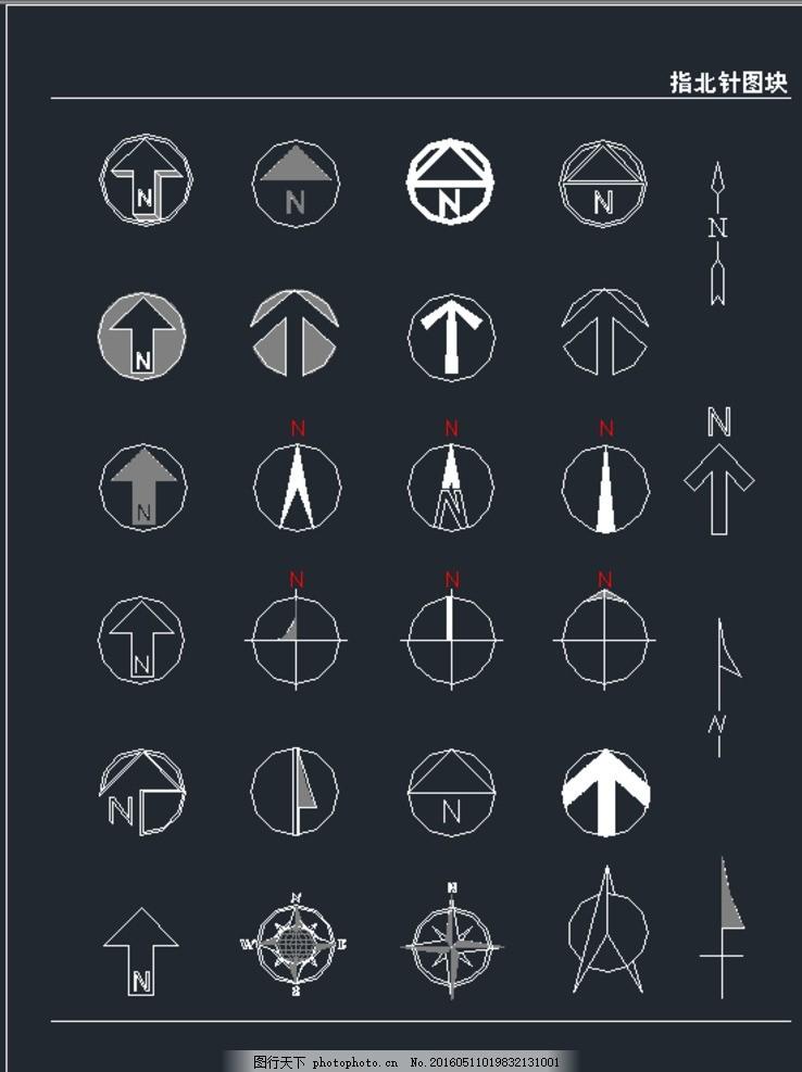 ps指北针图标_cad 符号 制图 cad 指北针 cad图块 园林建筑装饰 设计 标志图标 公共
